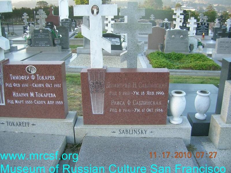 Grave/tombstone of SABLINSKY Раиса Ф.