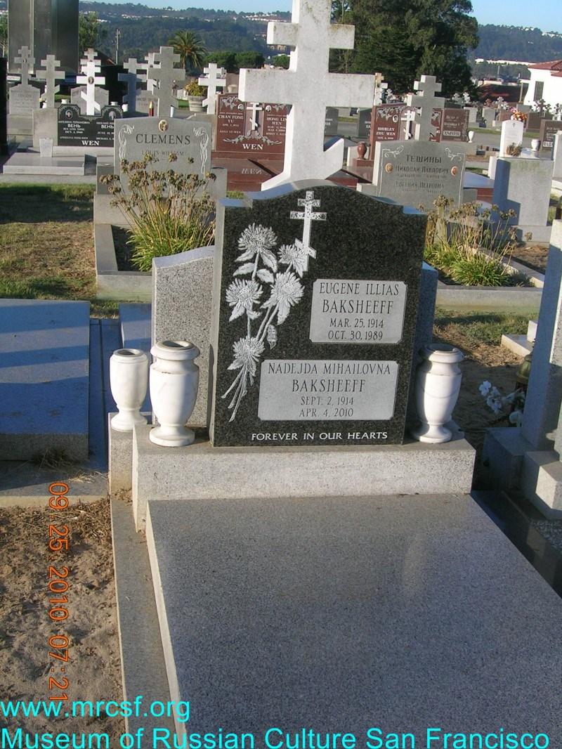 Могила/надгробие БАКШЕЕВ Eugene Illias