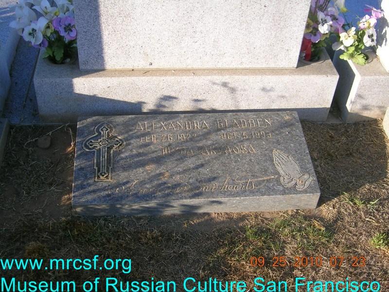 Grave/tombstone of BLADEN Alexandra  Мура