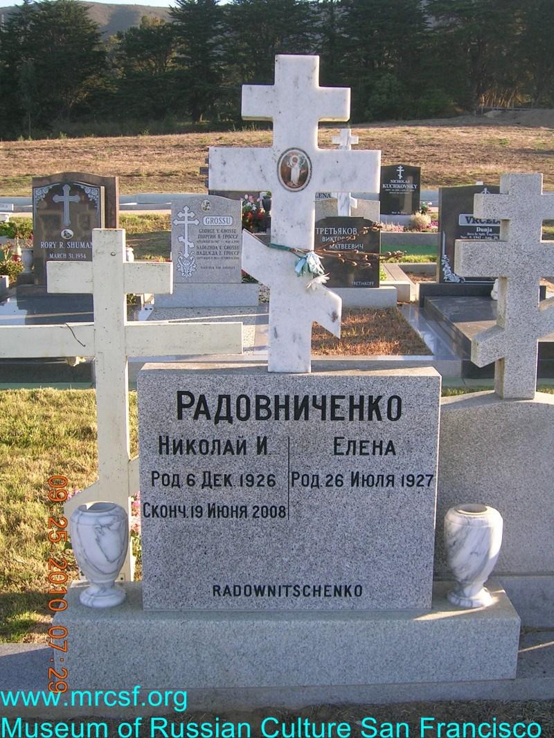 Могила/надгробие РАДОВНИЧЕНКО Елена