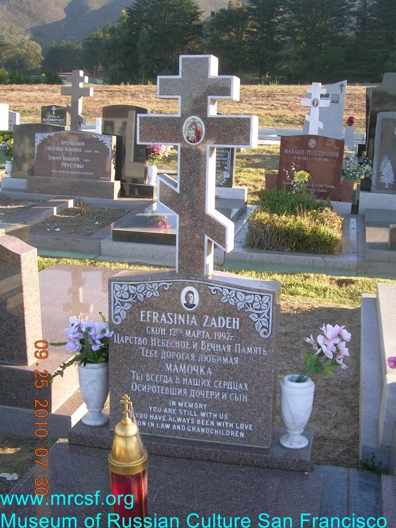 Grave/tombstone of ZADEH Efrasinia