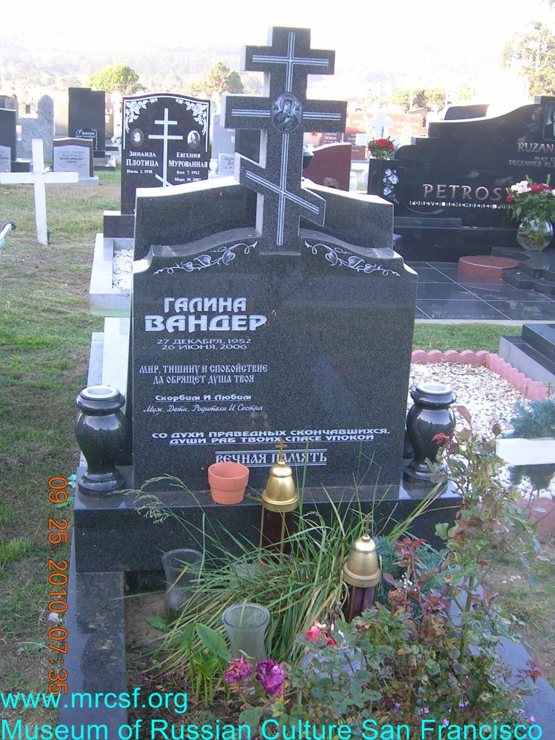 Grave/tombstone of WANDER Галина
