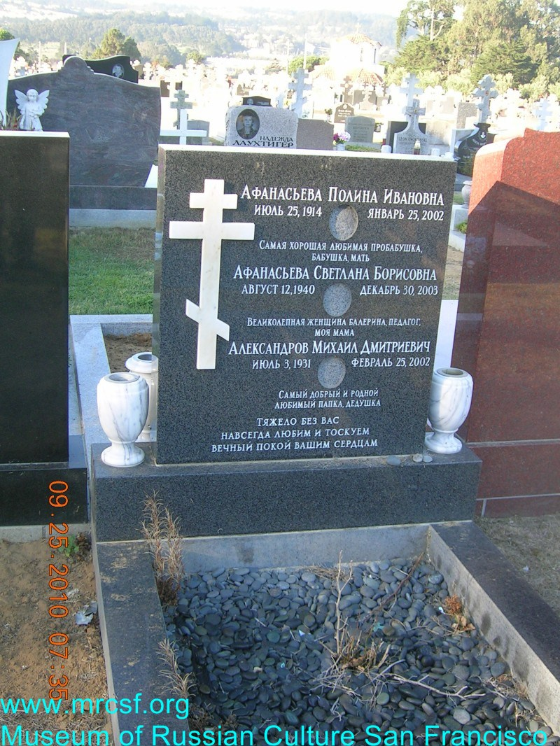 Могила/надгробие АФАНАСЬЕВА Светлана Борисовна