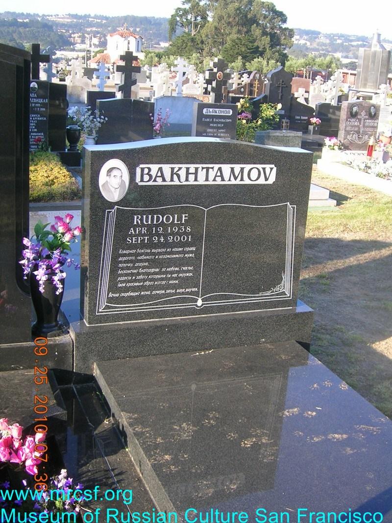 Grave/tombstone of BAKHTAMOV Рудольф