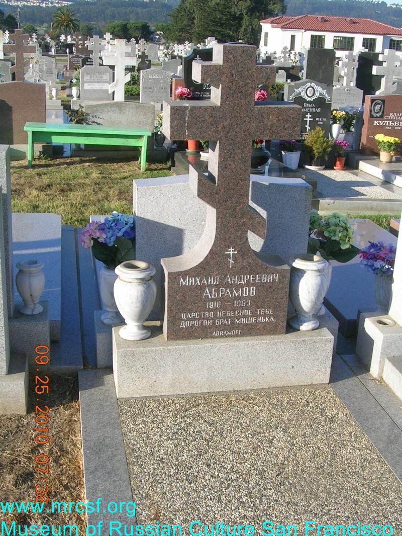 Grave/tombstone of ABRAMOFF Михаил Андреевич