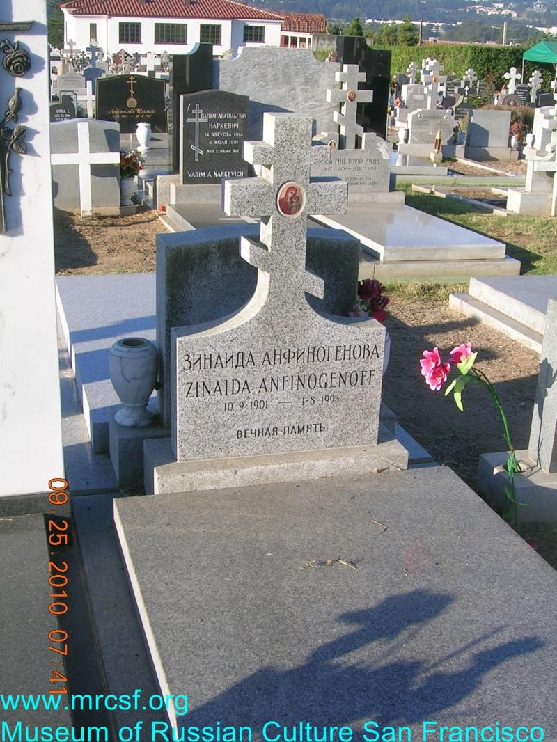 Могила/надгробие АНФИНОГЕНОВА Зинаида