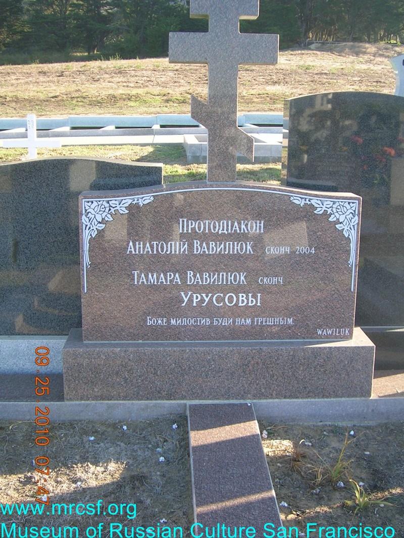 Grave/tombstone of URUSOFF Тамара