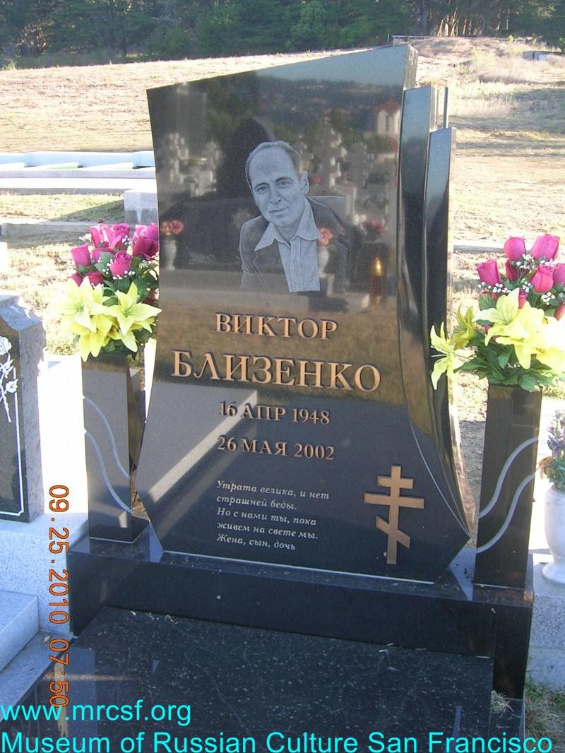 Grave/tombstone of BLIZENKO Виктор