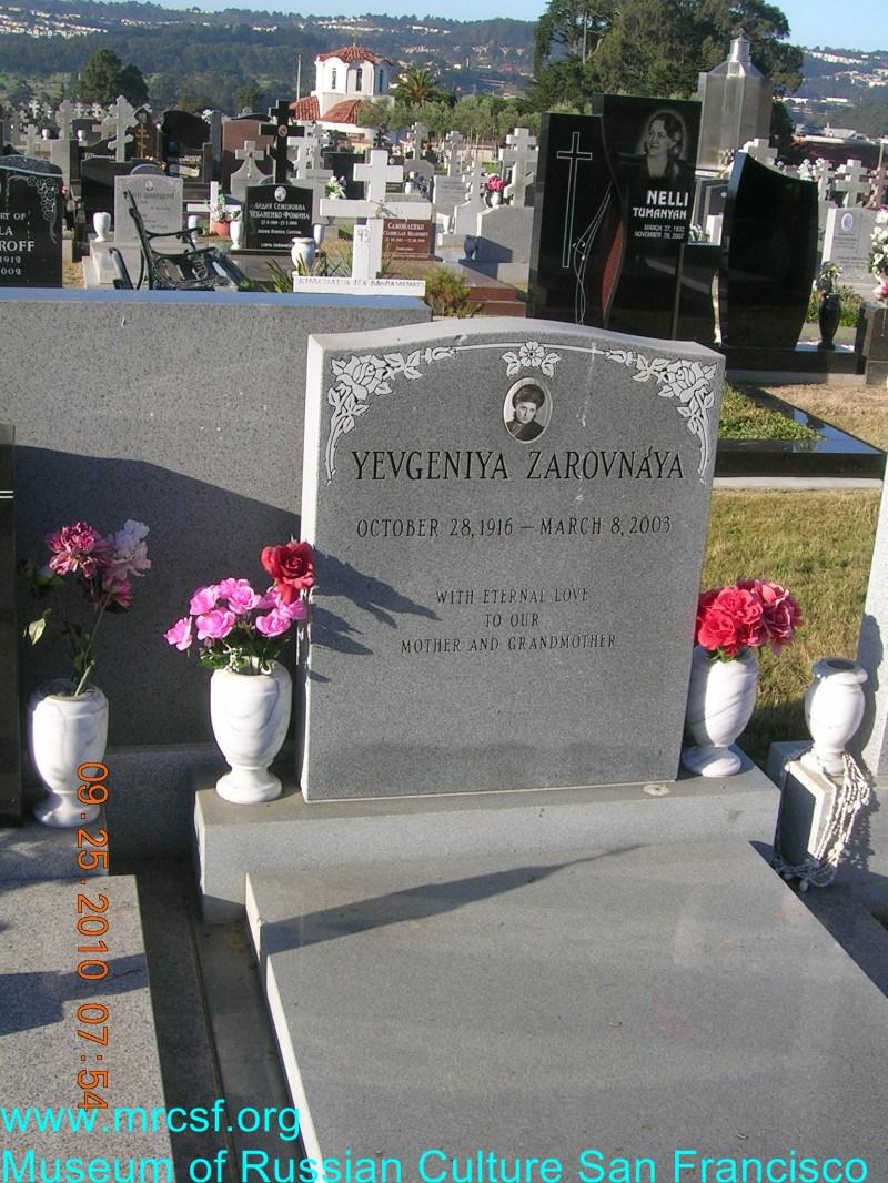 Grave/tombstone of ZAROVNAYA Евгения