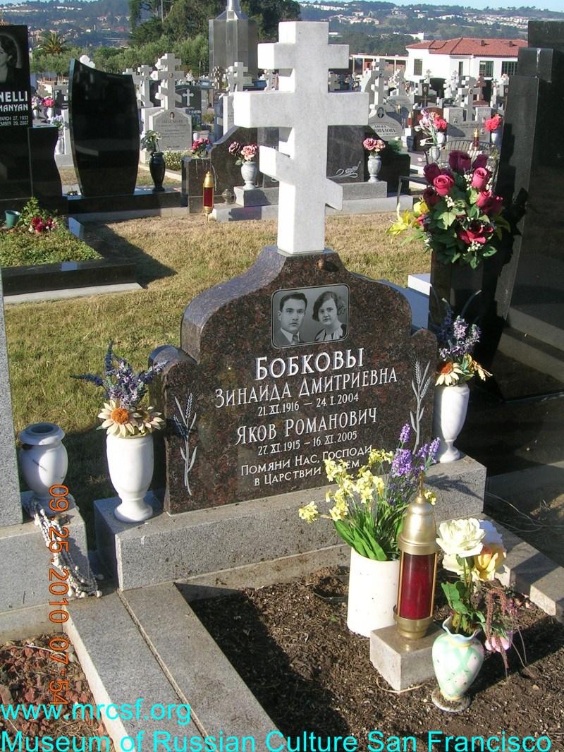 Grave/tombstone of BOBKOFF Зинаида Дмитриевна