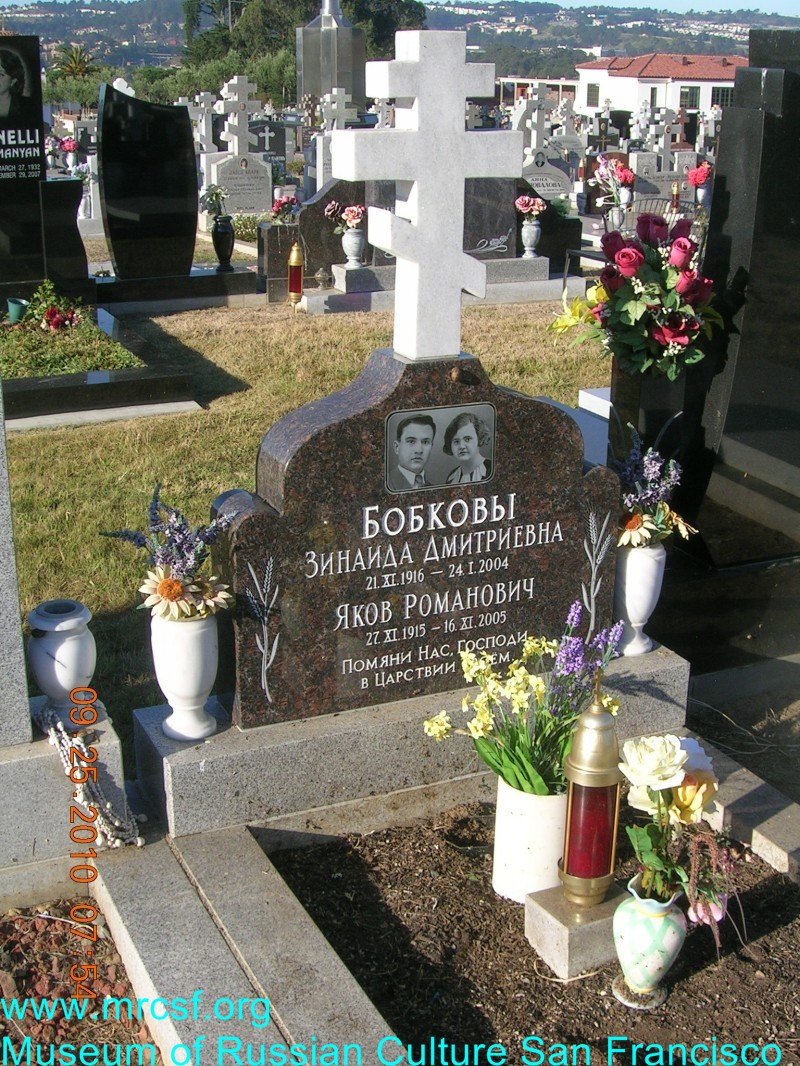 Могила/надгробие БОБКОВА Зинаида Дмитриевна
