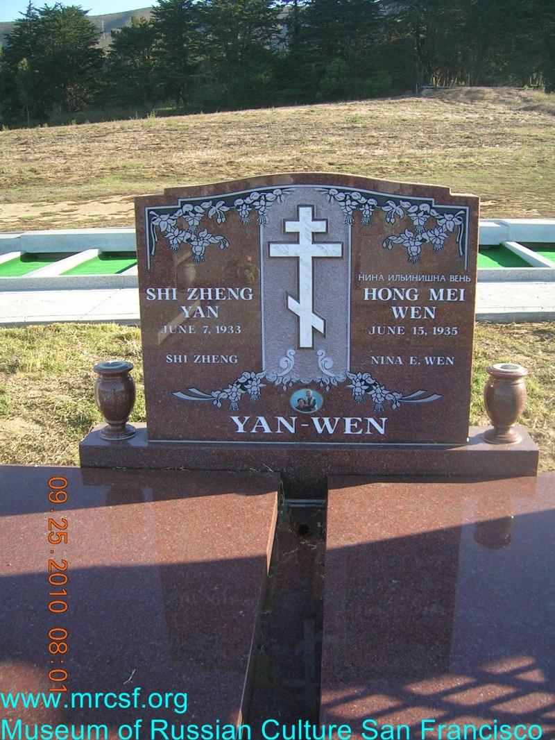 Grave/tombstone of YAN WEN Shi Zheng