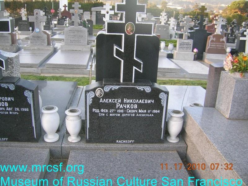 Могила/надгробие РАЧКОВ Алексей Николаевич