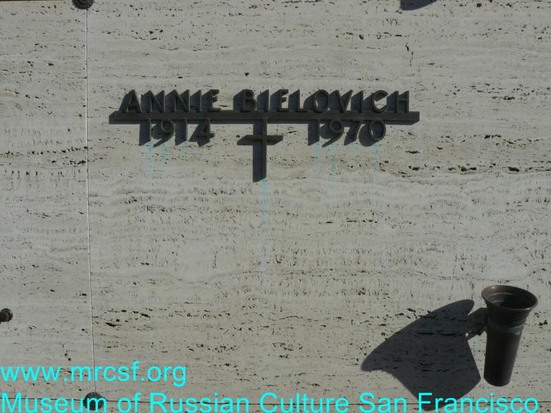 Могила/надгробие БИЕЛОВИЧ Annie
