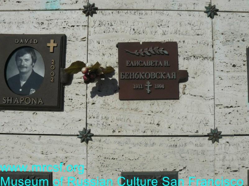 Могила/надгробие БЕНЬКОВСКАЯ Елизавета Н.