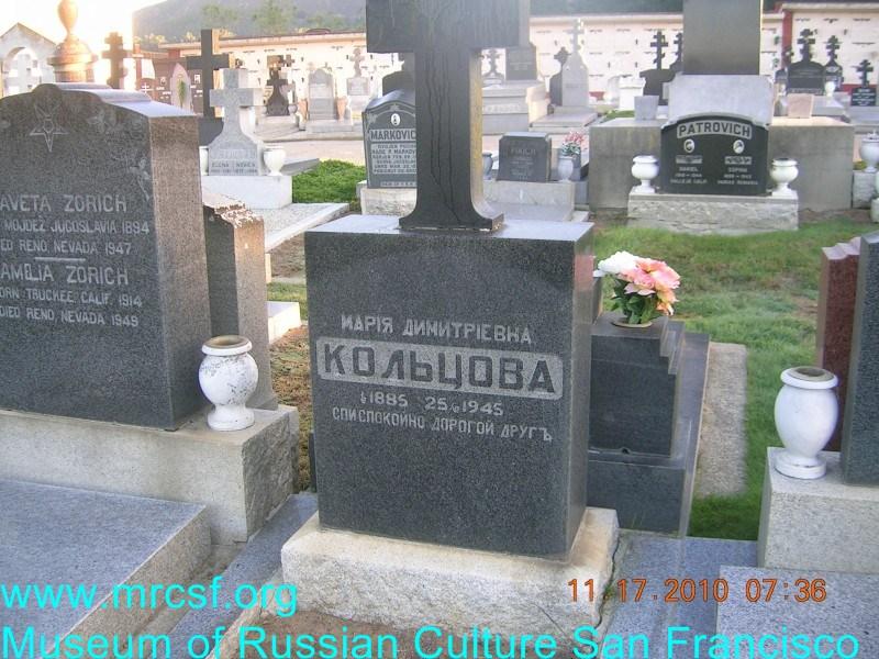 Могила/надгробие КОЛЬЦОВА Мария Димитриевна