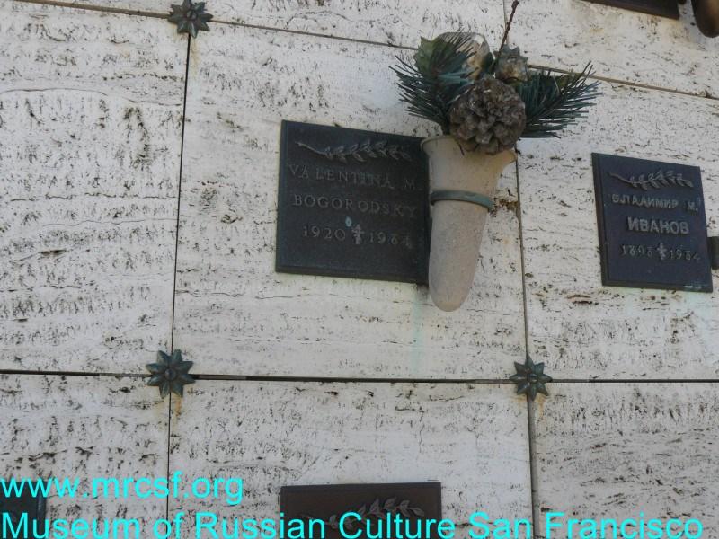 Grave/tombstone of BOGORODSKY Valentina M.