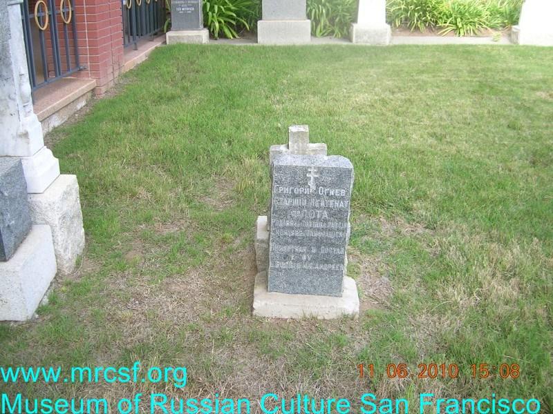 Grave/tombstone of OGNEFF Григорий Иванович