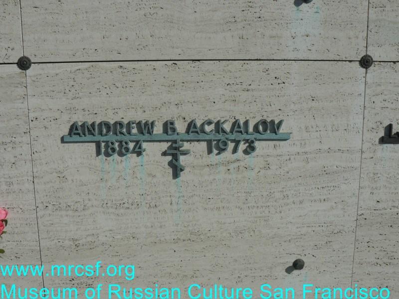 Могила/надгробие АЦКАЛОВ Andrew B.