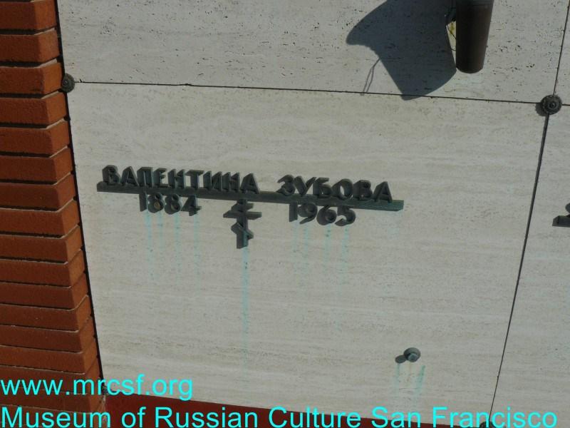 Могила/надгробие ЗУБОВА Валентина