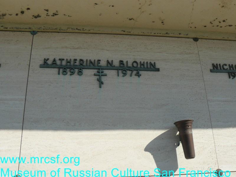 Grave/tombstone of BLOHIN Katherine N.