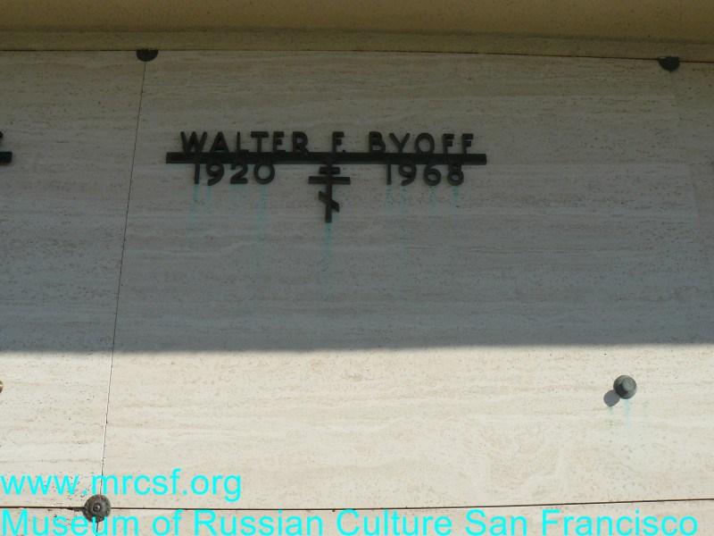 Могила/надгробие БИОВ Walter