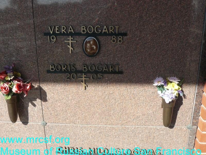 Могила/надгробие БОГАРТ Vera