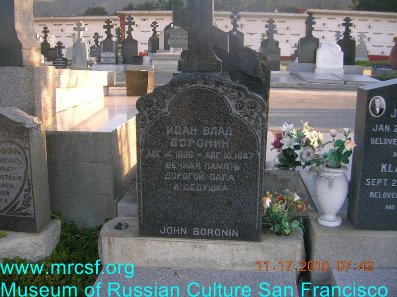 Grave/tombstone of BORONIN Иван (John) Влад