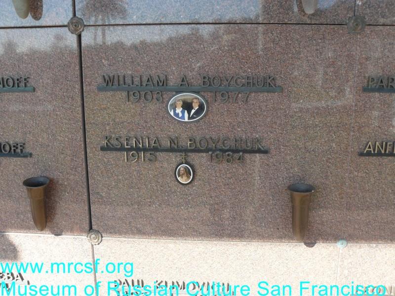 Могила/надгробие БОЙЧУК William A.