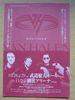VAN HALEN - 1998 TOUR