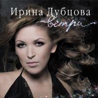 Irina Dubtsova - Vetra - CD