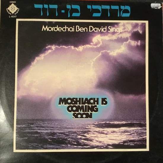 Mordechai Ben David - Moshiach Is Coming Soon
