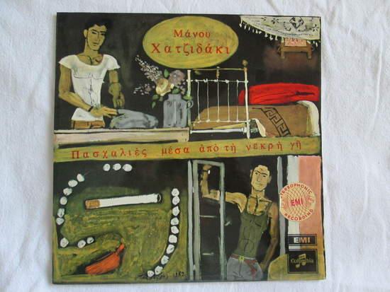 Manos Hadjidakis - Lilacs Out Of The Dead Land - LP