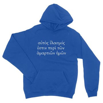 He Is the Propitiation For Our Sins (Greek) - Hoodie