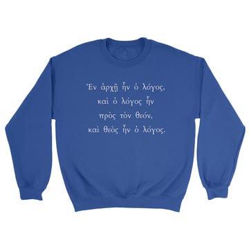 John 1:1 (Greek) - Crewneck Sweatshirt