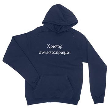 I am Crucified with Christ (Greek) - Hoodie