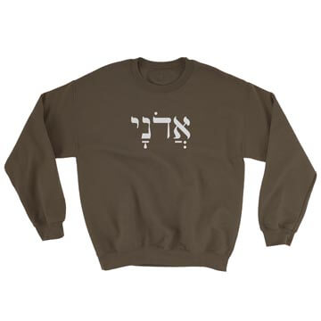My Lord (Hebrew) - Crewneck Sweatshirt