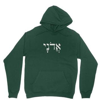 My Lord (Hebrew) - Hoodie