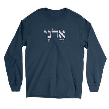 My Lord (Hebrew) - Long Sleeve Tee