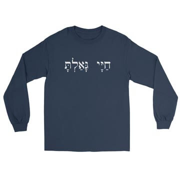 You Have Redeemed My Life (Hebrew) - Long Sleeve Tee