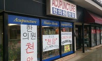 Acupuncture Center ChunAm: Acupuncture