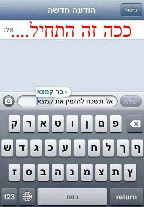 whatsapp-kamtza-bar-kamtza