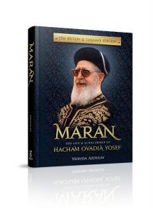 maran-r-ovadia-yosef-3d-book-2014-09-27