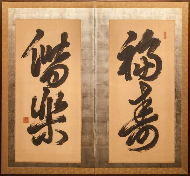 Japanese Two Panel Screen: Calligraphy on Paper