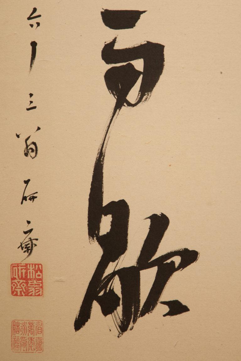 Japanese Six Panel Screen: Calligraphy Screen, Literati School