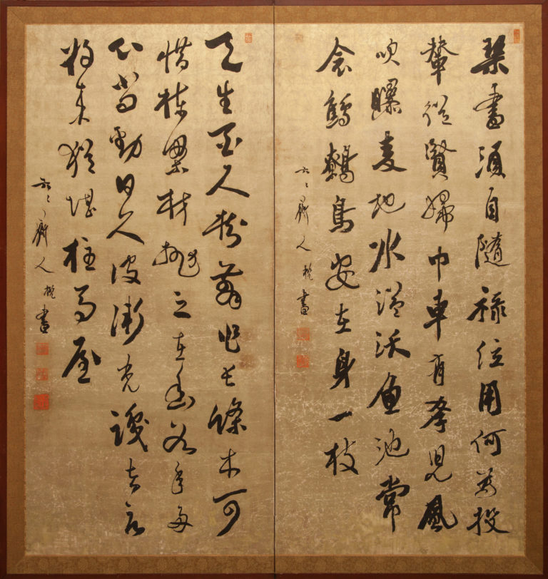 Japanese Two Panel Screen: Ink Calligraphy Poem of the Moon