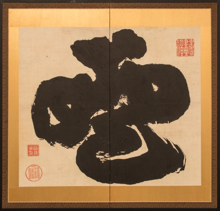Japanese Two Panel Screen: Zen Calligraphy Character