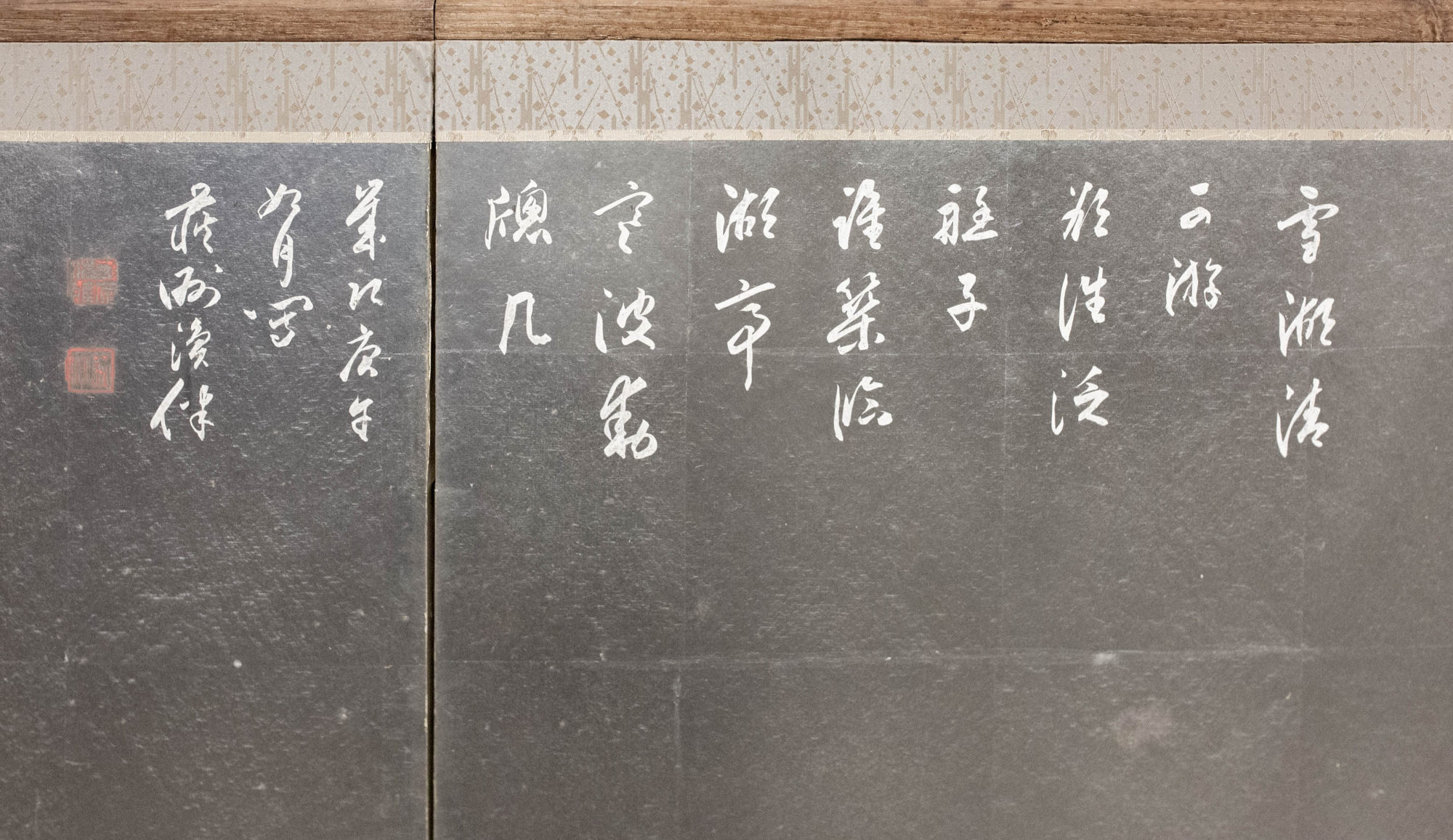 Japanese Eight Panel Screen: Modern Chinese School Coastal Mountain Landscape – B
