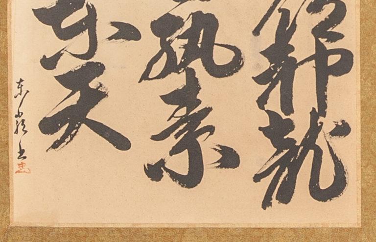 Japanese Four Panel Screen: Seasonal Poems