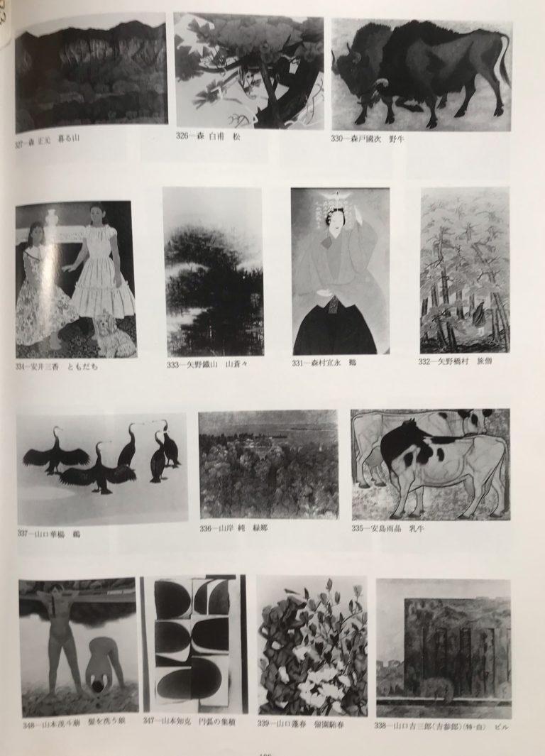 Japanese Two Panel Screen: Yagyu (Wild Ox)
